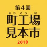 第4回 町工場見本市2018に参加中です!