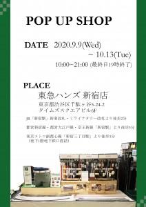 POP UP SHOP 開催中 ~10月13日(火)まで